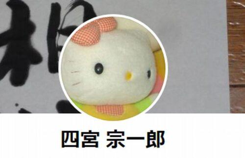 四宮宗一郎,フェイスブック