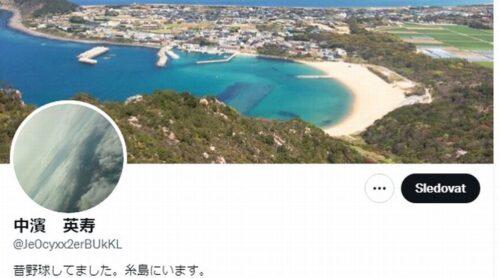中浜英寿,ドラフト