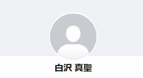 白沢真聖,facebook