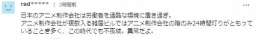 鈴木勇士監督,死因