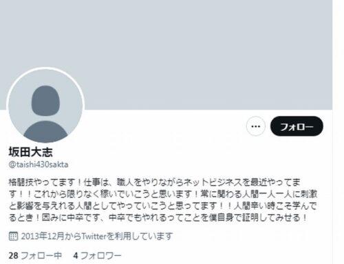 坂田大志,高校